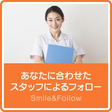 あなたにあわせた スタッフによるフォロー Smile&Follow