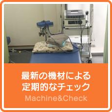 最新の機材による 定期的なチェック Machine&Check