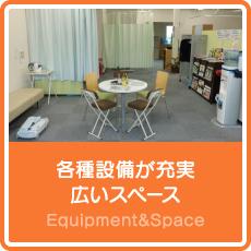 各種設備が充実 広いスペース Equipment&Space